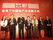 地产金融创新峰会