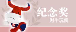中国财经风云榜,人物,网络评选,和讯网