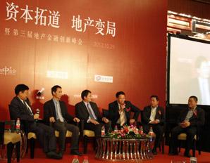 第三届地产金融创新峰会